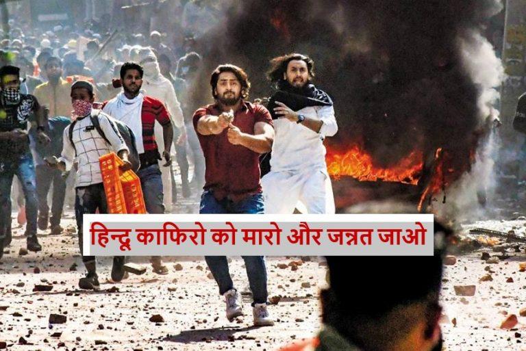दंगाई मचा रहे थे शोर, 'हिन्दू काफिरो को मारो और जन्नत जाओ' – दिल्ली दंगो की चार्जशीट में हुआ खौफनाक खुलासा