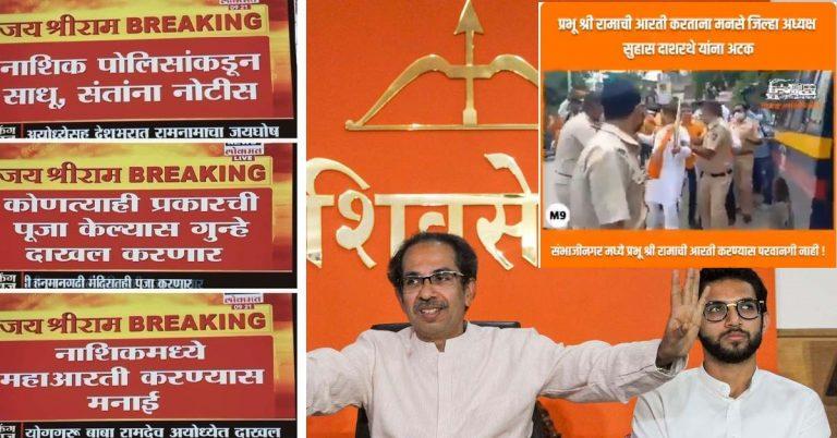 Thackeray Sarkar: Maharashtra Police arrests people for celebrating Shri Ram Bhumi Pujan