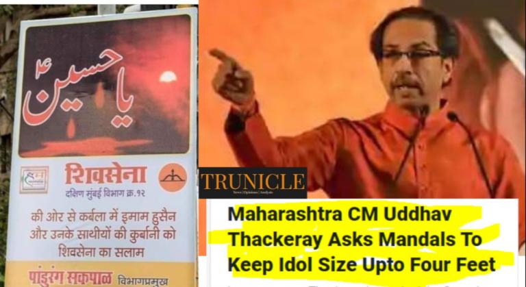 हिंदू त्योहारों पर बंधन परंतु ईद रमजान और मोहर्रम पर नहीं, यह महाराष्ट्र सरकार की खुलेआम मुस्लिम तुष्टिकरण वाली राजनीति नहीं है ?