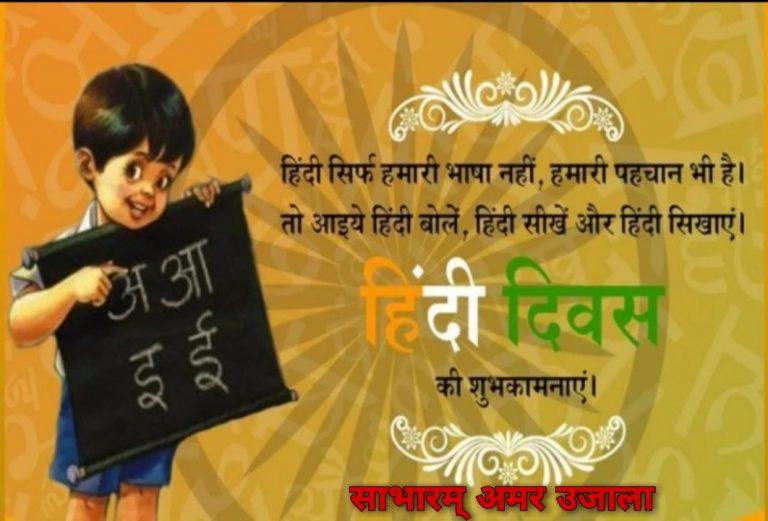 हिन्दी दिवसम् किं मन्यते, आगतः ज्ञायन्ति – हिन्दी दिवसे विशेषम् ! हिन्दी दिवस क्यों मनाया जाता है, आइये जानते हैं – हिन्दी दिवस पर विशेष !