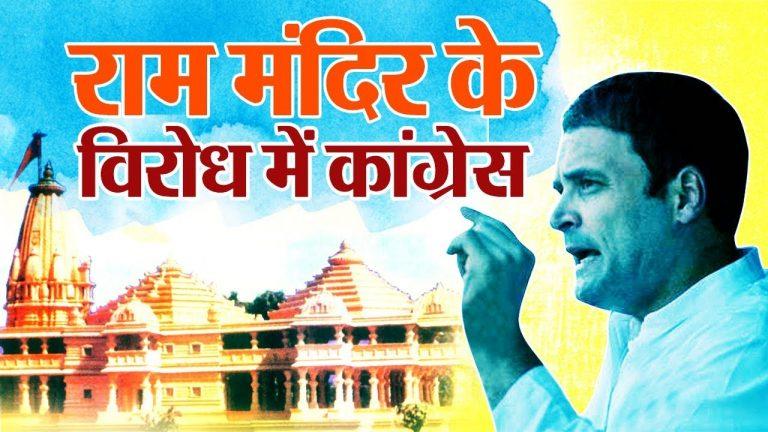 राम-द्रोही कांग्रेस ने लगाया राम मंदिर निर्माण में एक और अड़ंगा