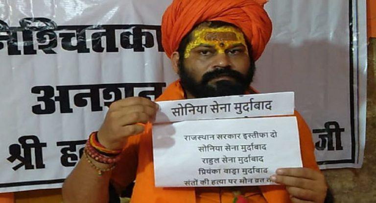 राजस्थान में पुजारी की हत्या पर अनशन पर बैठे हनुमानगढ़ी के महंत राजूदास