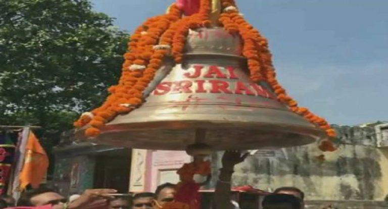 अयोध्या में राम मंदिर के लिए तमिलनाडु से पहुंचा 613 किलो का घंटा, कई किलोमीटर तक गूंजेगी ध्वनि