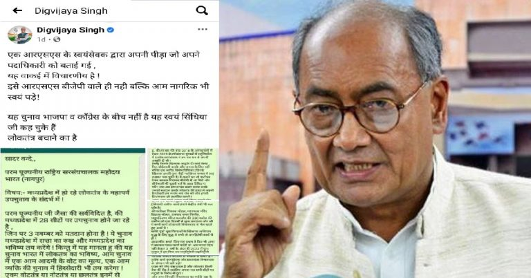Digvijay Singh again caught spreading fake news against RSS And BJP
