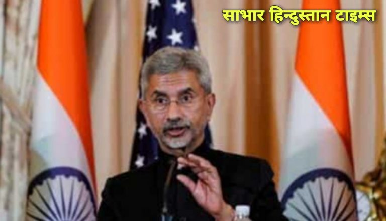 इयम् भारतम्-चिनस्य मध्यस्य गोपनीय वार्ताम् एलएसी इते गतिरोधस्य मध्य अबदत् विदेश मंत्री: ! यह भारत-चीन के बीच की गोपनीय बात LAC पर गतिरोध के बीच बोले विदेश मंत्री !