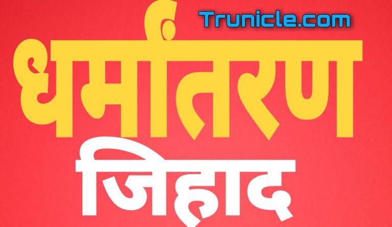 दलित मेम चंद: बलात् धर्म परिवर्तनस्य विरुद्धम् अप्राप्तत् न्यायालयं ! दलित मेम चंद जबरन धर्म परिवर्तन के खिलाफ पहुंचा कोर्ट !