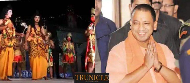 रामलीला के माध्यम से, योगी सरकार का सनातन संस्कृति के संवर्द्धन में एक और सराहनीय कदम