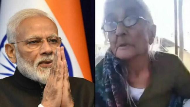 ८५ वर्षीय बिट्टन देवीम् पुत्राभ्याम् अधिकम् प्रियम् अस्ति मोदी:,तस्य नाम कृतं इच्छति स्व सम्पूर्ण भूमिम् ! 85 वर्षीय बिट्टन देवी को बेटों से ज्यादा प्रिय हैं मोदी,उनके नाम करना चाहती हैं अपनी सारी जमीन !