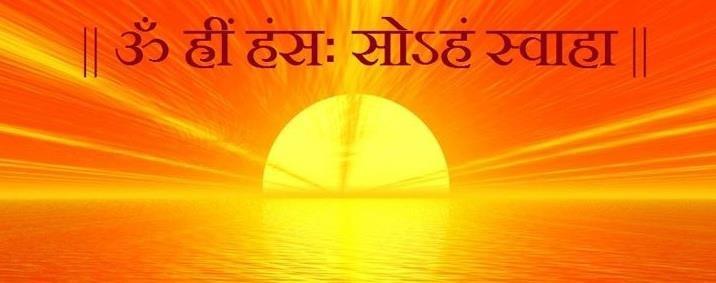 The Mantra to the Supreme Light :OM HREEM HAMSA SO HAM SWAHA.