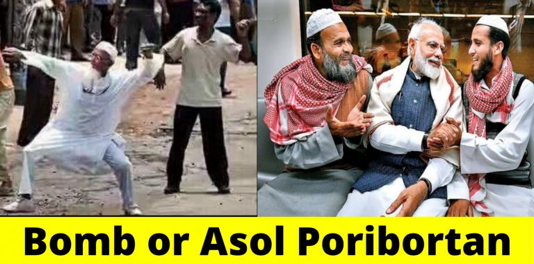 Bomb or Asol Poriborton Which way the Bengali Muslims will go ?