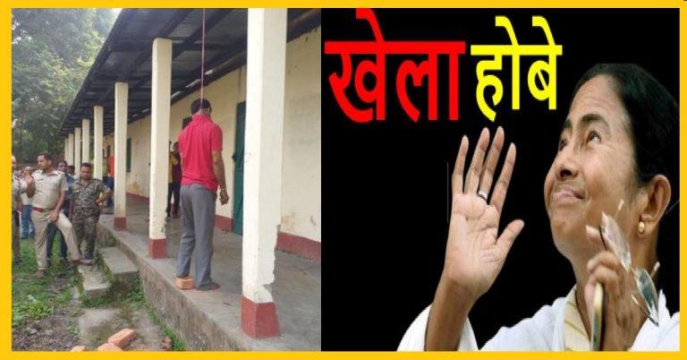 Mamata Banerjee's 'Khela' starts -A BJP worker found hanging in Coochbehar