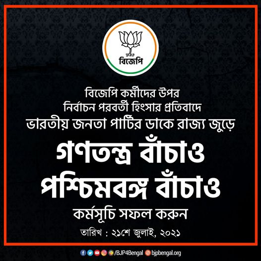 BJPs foray in  regaining lost ground in West Bengal  – To launch an offensive on TMC day